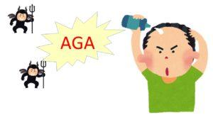 AGA対策する高校生